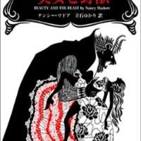 総合評価1: 美女と野獣: 大人のためのエロティック童話 Ⅰ