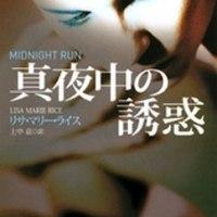 総合評価3: 真夜中の誘惑: Midnight #2