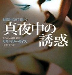 真夜中の誘惑: Midnight (2)