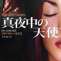 総合評価4: 真夜中の天使: Midnight #3