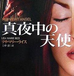 真夜中の天使: Midnight (3)