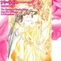 総合評価3: 眠り姫、官能の旅立ち #1