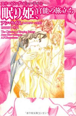 眠り姫、官能の旅立ち #01