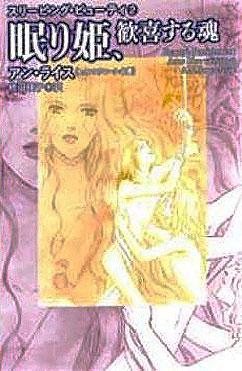 眠り姫、歓喜する魂 #2