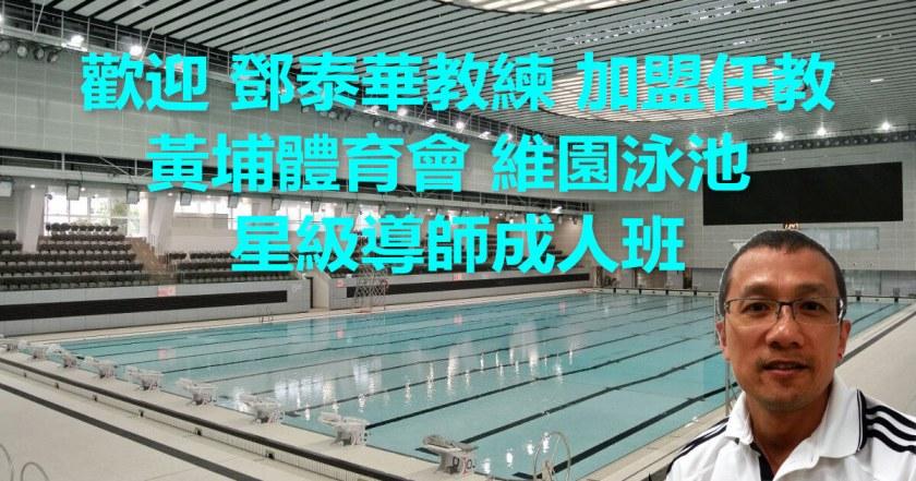 歡迎鄧泰華教練加盟任教黃埔體育會港島區星級導師成人班 2