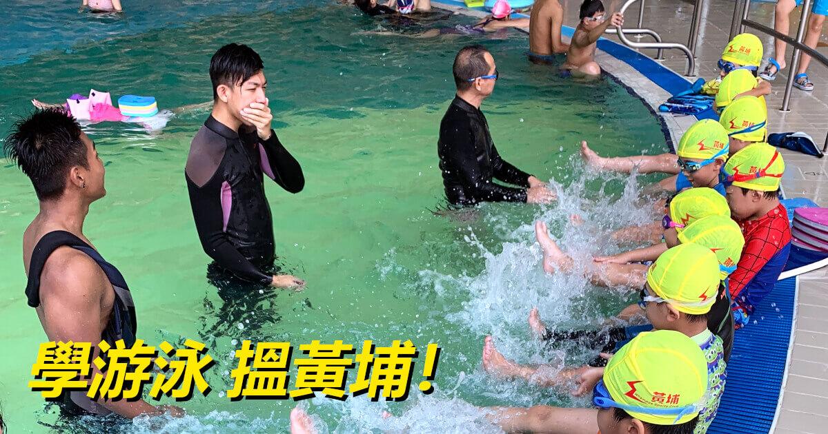 黃埔體育會游泳班 學游水智慧之選