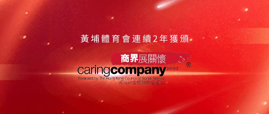黃埔體育會連續2年獲頒「商界展關懷」標誌