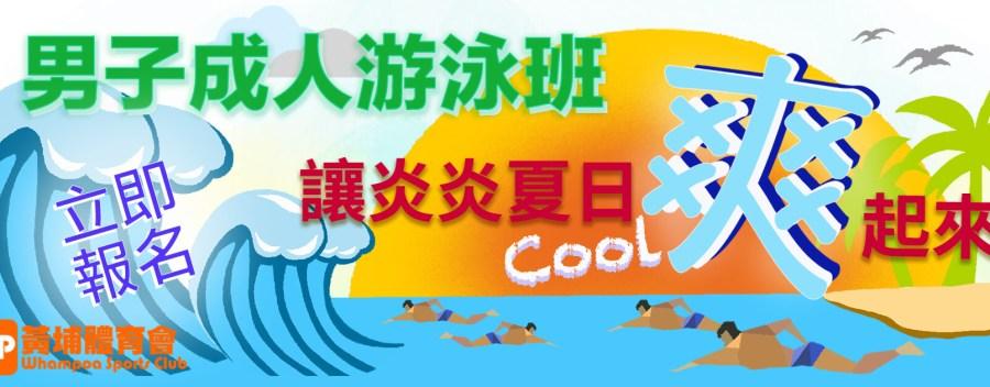 男子成人游泳班 summer banner