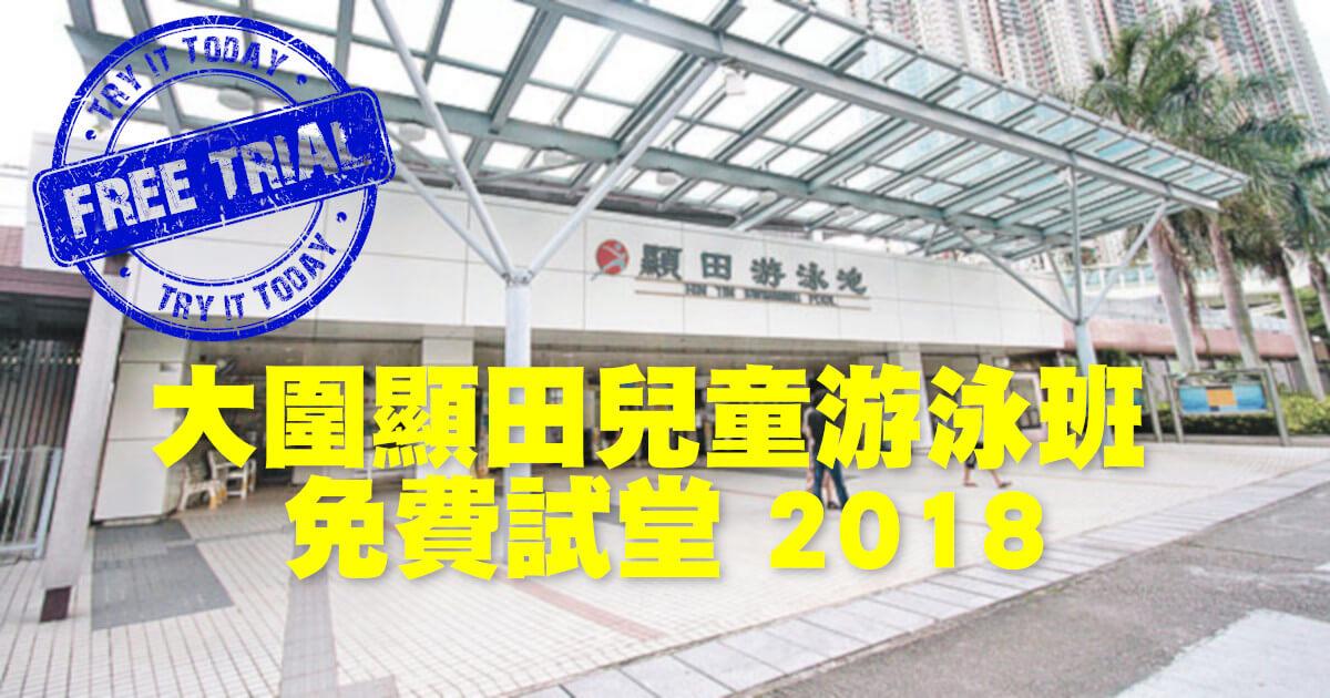 顯田游泳班免費試堂