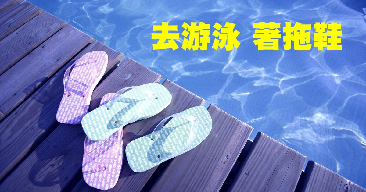 swim slippers