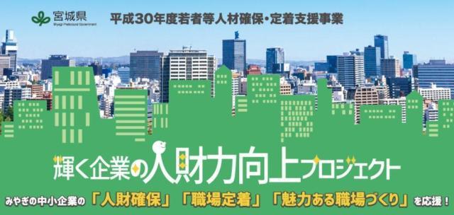 宮城県「輝く企業の人財力向上プロジェクト」