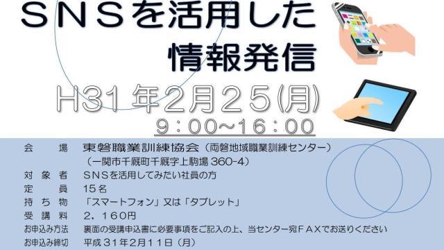 ポリテク岩手『SNSを活用した情報発信』(東磐職業訓練協会)