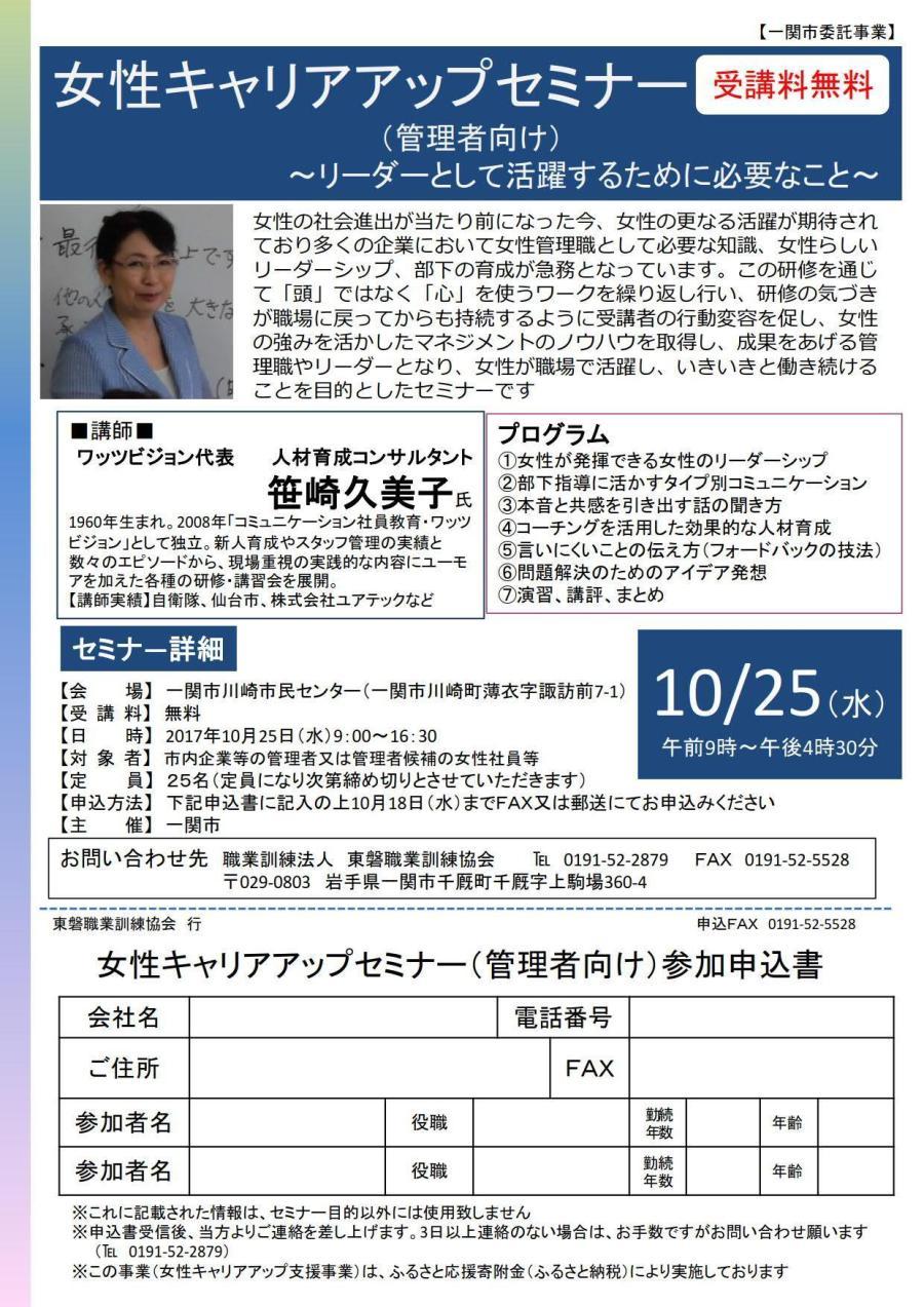 2017-1025_一関市様「女性キャリアアップセミナー」管理者向け_1