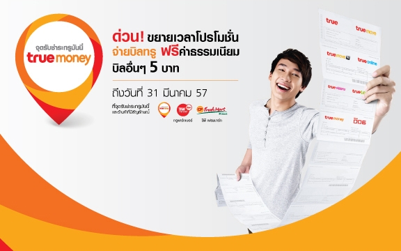 AD-5-BAHT-PR-PICTURE