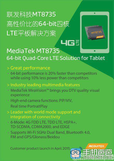 mediatek-new-tablet-processors-011