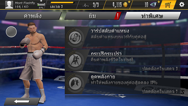 Real_Boxing_2_ROCKY_03