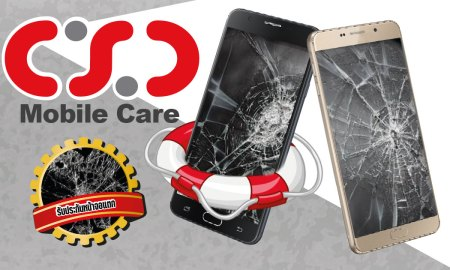CSC Mobile Care
