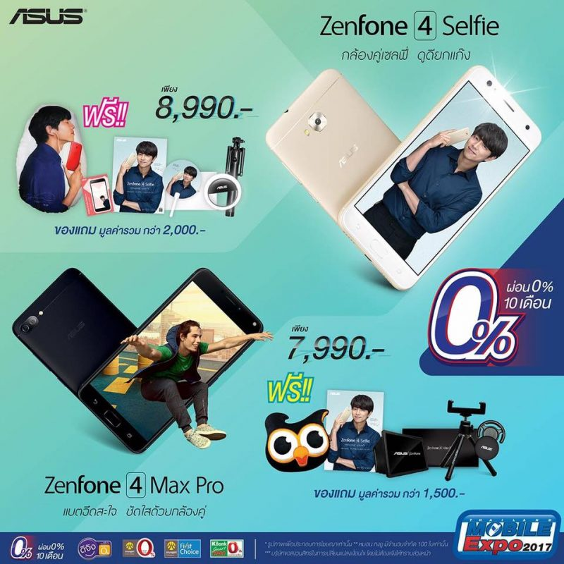 Asus Mobile Expo 2017