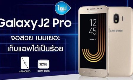 Samsung-galaxy-J2-Pro-PR-feat