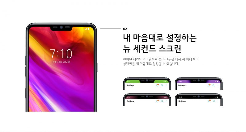 LG G7 ThinQ Notch Setting