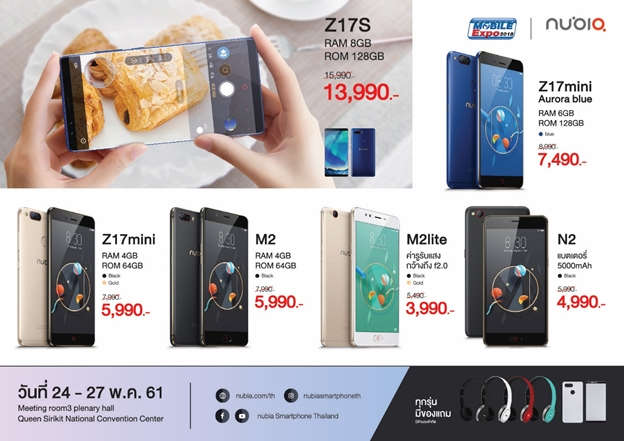 Nubia Promotion TME 2018 - MAY
