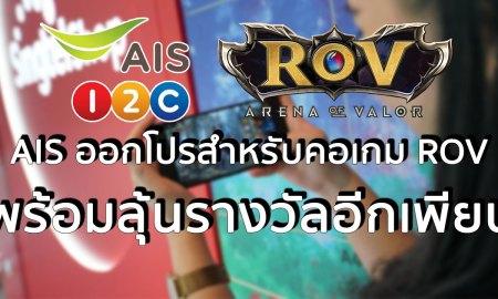 AIS ROV