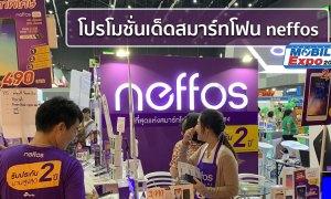 Neffos TME 2019 FEb