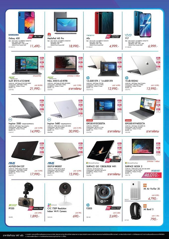 promotion IT CITY TME 2019 may