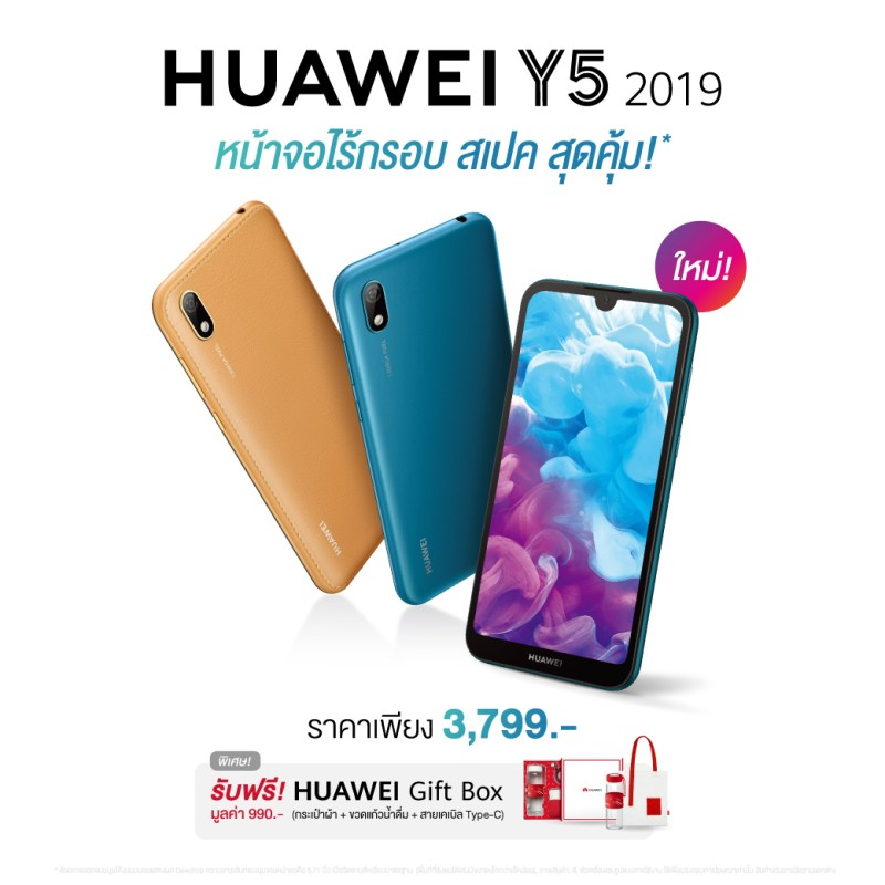 HUAWEI Y5 2019 Shelf Break