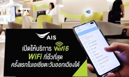 ais wifi 6