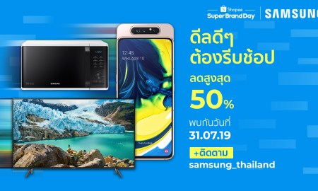 Shopee x Samsung electronics campaign Now's Your Chance