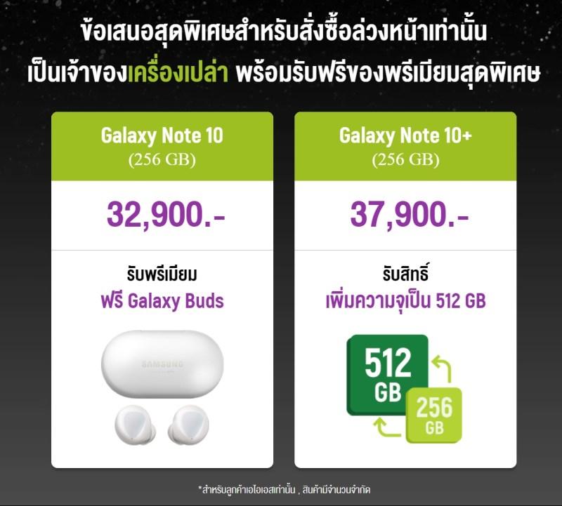 pre book AIS Samsung Galaxy Note 10