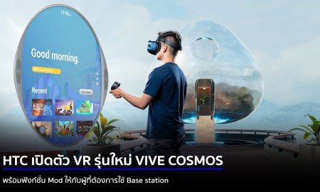 HTC VIVE PRICE AND AVAILABILITY OF VIVE COSMOS