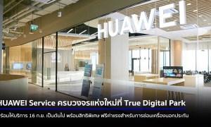 HUAWEI Service ครบวงจรแห่งใหม่ที่ True Digital Park