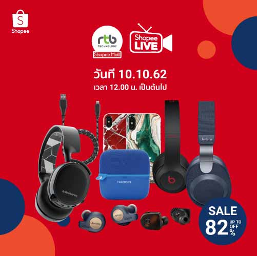 RTB Technology deal Shopee 10.10 Super Shopping Day