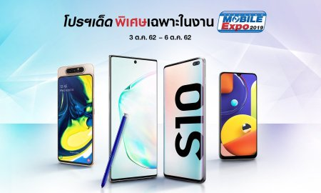 Pro Samsung Galaxy Mobile Expo 2019 oct