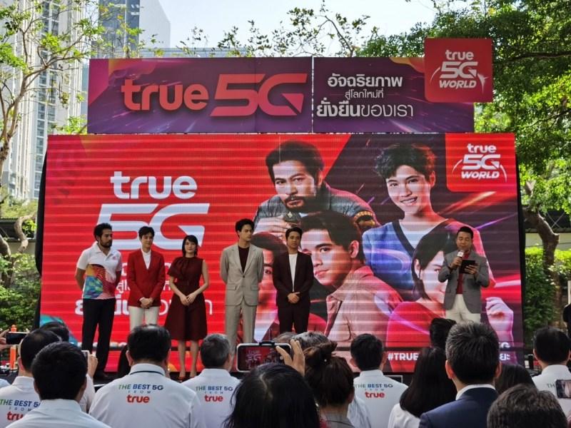 ทรู First 5G Citizen