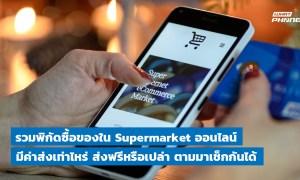 แนะนำเว็บไซต์และแอปสั่งซื้อของ Supermartket ออนไลน์