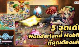 Wonderland Mobile