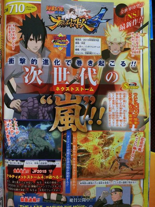 naruto-ultimate-ninja-storm-4-announcement-shonen-jump