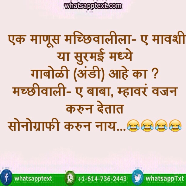 Funny Double Meaning Quotes: 5 Funny Marathi Manus Whatsapp Jokes
