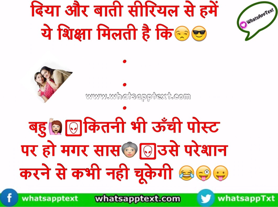 Saas Bahu Recent Hindi Jokes.. funny pictures of saas bahu jokes