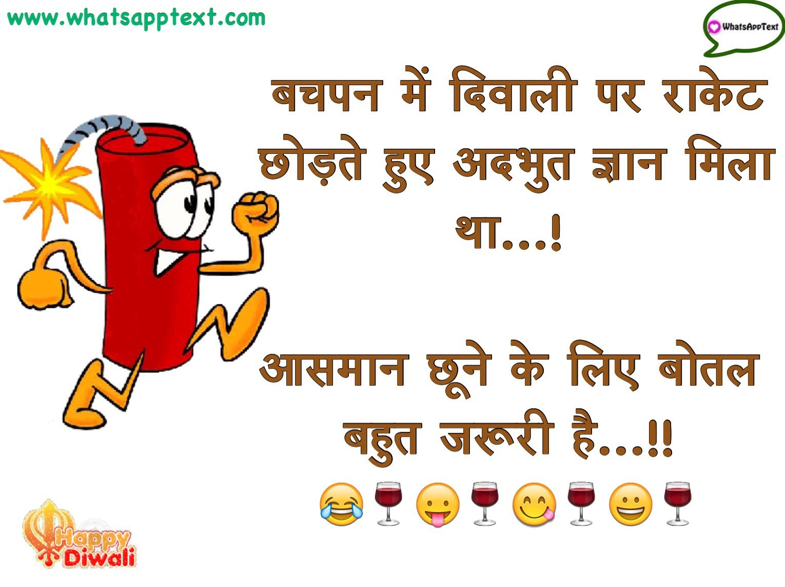 Best Funny Diwali Messages And Jokes Images Whatsapp Text Jokes