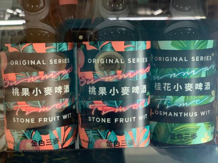 Some of Sunmai's seasonal stone beers