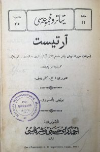 A playbill written in arabic script