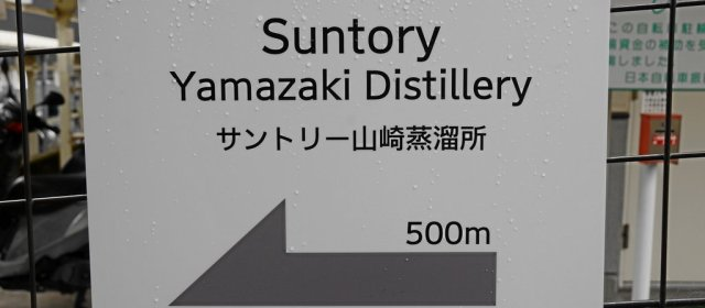 Auf dem Weg zur Yamazaki Distillery