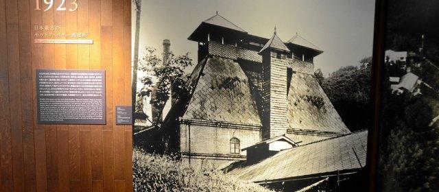 Die Anfänge der Yamazaki Distillery