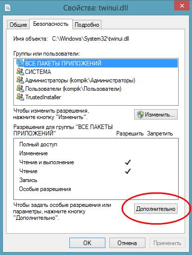 Доступ к файлу