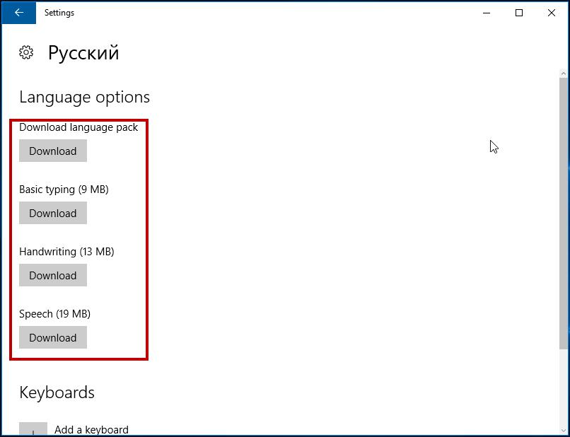 Языковые пакеты