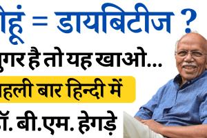 गेहूं बढाता है ब्लड शुगर को, क्या खाएं – डॉ. बी.एम. हेगड़े (हिंदी में)